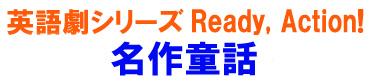 英語劇シリーズ Ready, Action! 名作童話